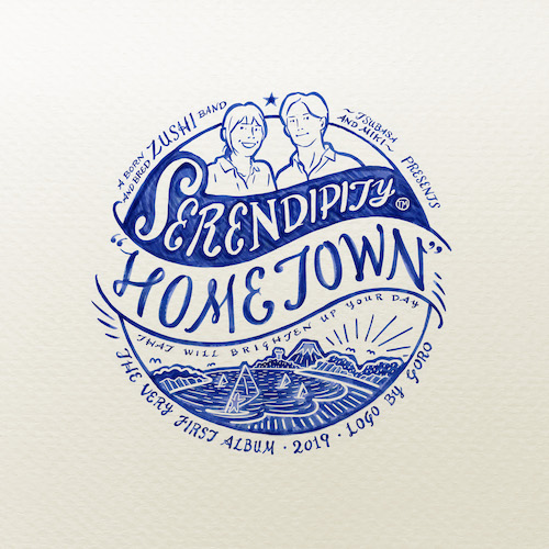 "「Hometown」<br>Serendipity 1st Album<br><br>・全曲:作詞・作曲<br><br>・Guitar, Programing, Harmonica, Arrange<br><br>・ミックス、マスタリング<br><br><a href=""https://tsubasa-higashikawa.com/discography/""><span>詳細ページ</span></a>"